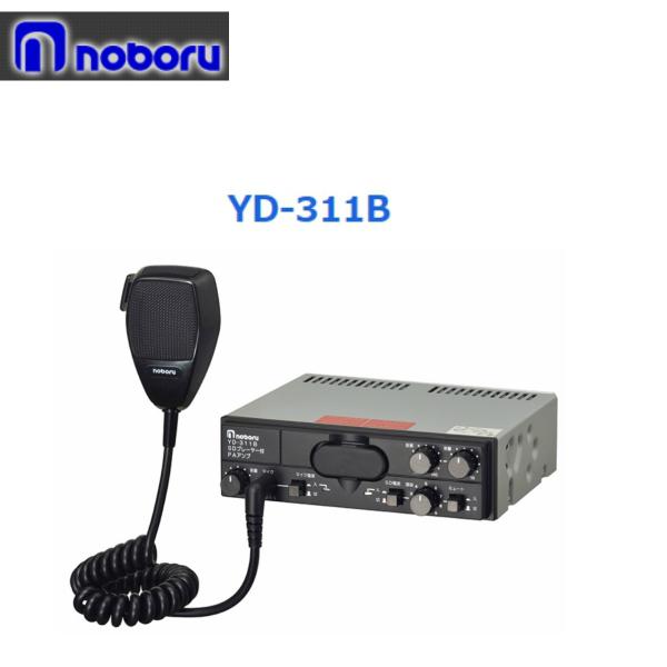 ◇送料無料、即日出荷可! ノボル MP3付車載用アンプ 10W 12V YD-311B ※代引き不可※個人の場合、要別途個人宅配費