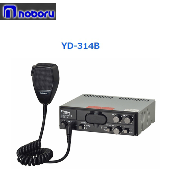 ◇送料無料、即日出荷可! ノボル MP3付車載用アンプ 10W 24V YD-314B ※代引き不可※個人の場合、要別途個人宅配費