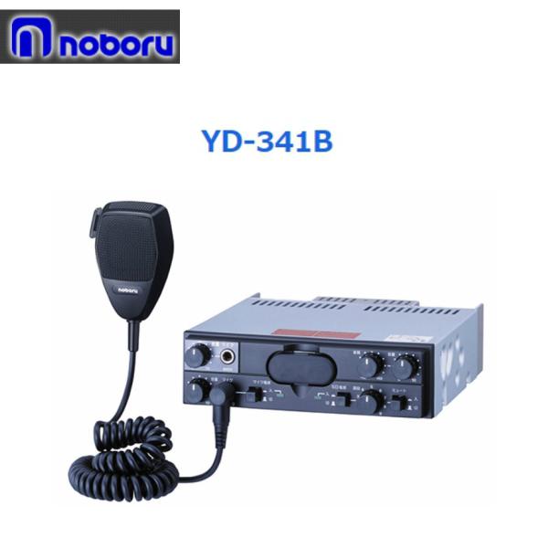 ◇送料無料、即日出荷可! ノボル MP3付車載用アンプ 40W 12V YD-341B ※代引き不可※個人の場合、要別途個人宅配費