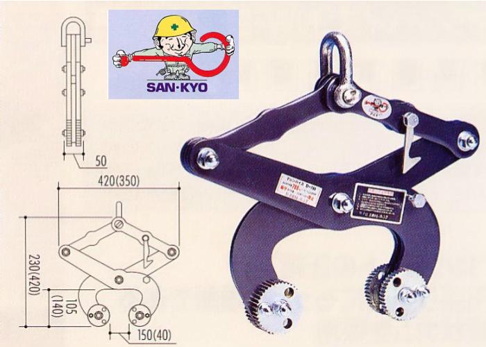 ◇マシンバイス D-700 サンキョウトレーディング コンクリート吊具 2台1セット つかみ巾:40-150mm / 定格容量:700kg(2台使用時)