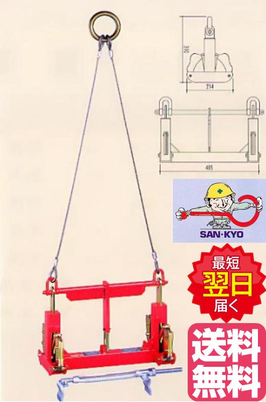 ◇マシンバイス 内吊り 内吊ジャスト300オート サンキョウトレーディング U字溝吊具  適応サイズ 240・250・300/ 定格容量:500kg