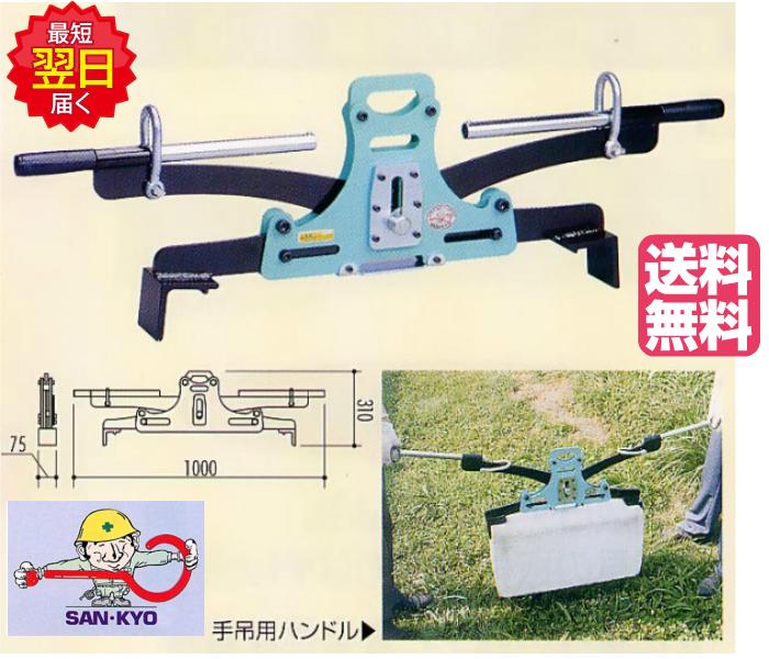 ◇ブロックバイス マイティオート200 サンキョウトレーディング コンクリート吊具  つかみ巾 450~600mm/ 定格容量:200kg