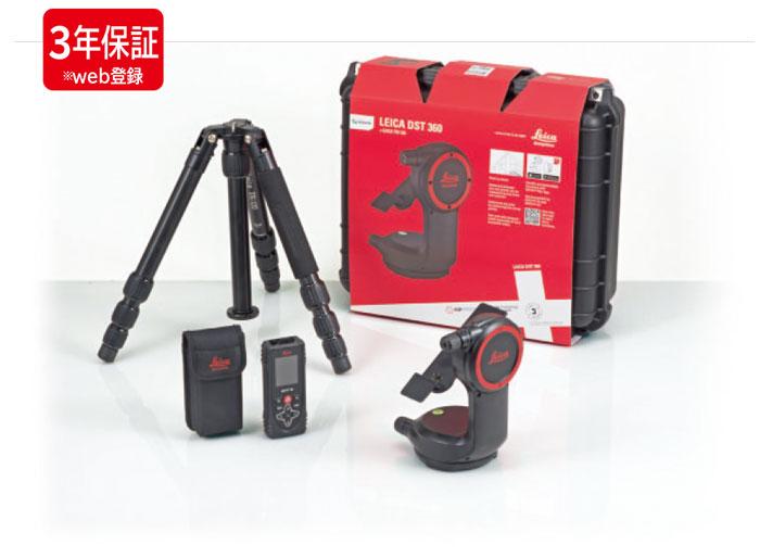 (T)タジマ TAJIMA  X4にアダプター DST360 と三脚がセットレーザー距離計 ライカディスト X4キット DISTO-X4-SET ※代引き不可 万全の3年間保証