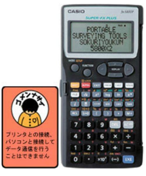 ♪☆送料無料☆ヤマヨ S5800X2 即利用くん(測量電卓スタンダ-ド)