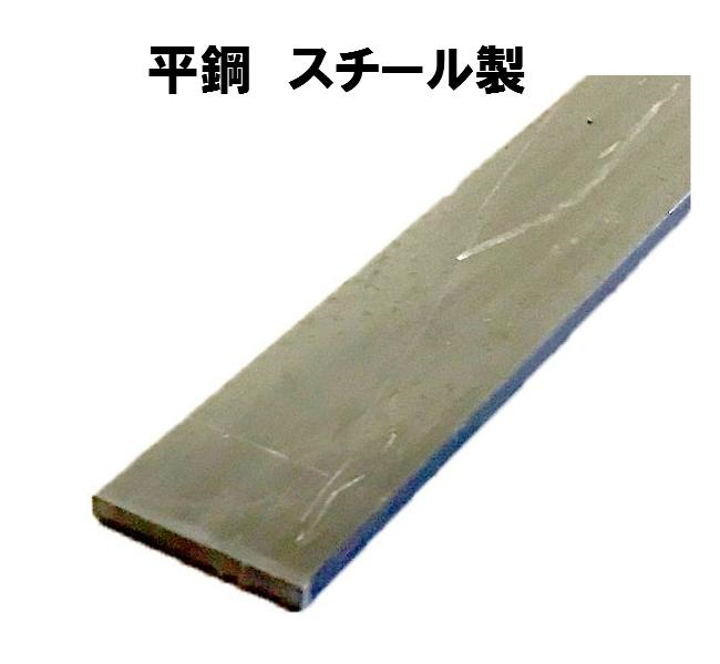 平鉄 平鋼 フラットバー FB 厚さ 16 ミリ × 幅 75 ミリ 長さ 2 m 鉄・スチール製(SS400) ※大型宅配便、個人の場合別途個人宅配費(¥1080)必要