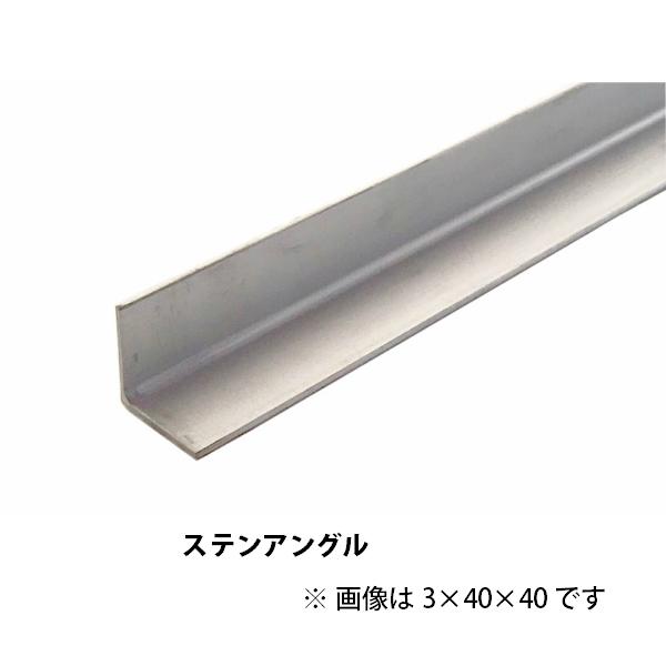 ステンレス製 未研 等辺アングル L6×50×50×2m 材質SUS304(普通のステンレス製)※大型宅配便のため、個人の場合、別途個人宅配費必要