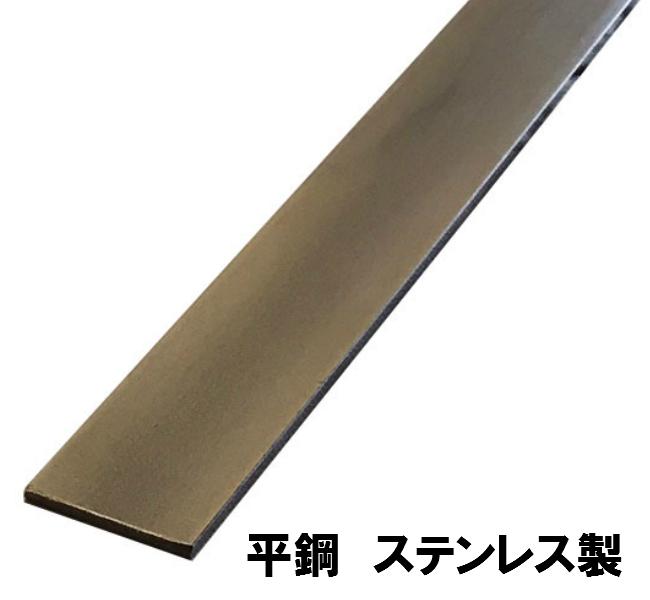 ステンレス製(SUS304) 平鉄 平鋼 フラットバー FB 厚さ 4ミリ× 幅 40ミリ 長さ2m