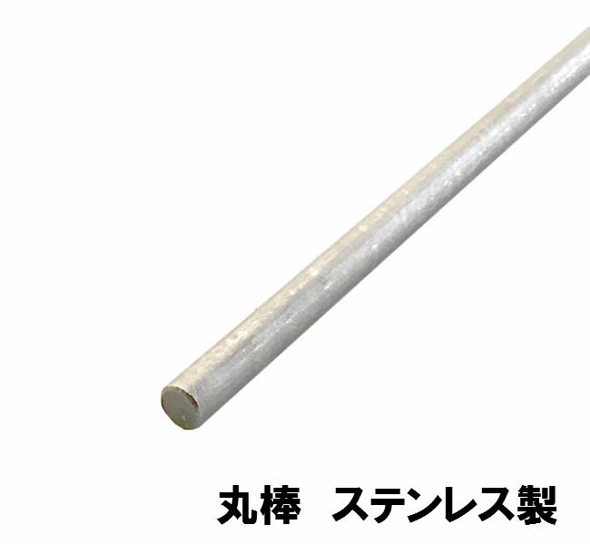 ステンレス 丸棒 丸鉄 未研 20ミリ×1m ※SUS304 一般的なステンレス製の丸い棒です。表面処理していない未研磨の商品です。