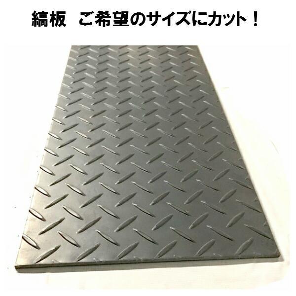 縞板 チェッカープレート 縞鋼板 寸法切り厚さ 6.0ミリ 900×900ミリ 以下 重量  約39.53kg 以下 縞鉄板 滑り止め付鉄板※大型宅配便のため、個人の場合、別途個人宅配費必要