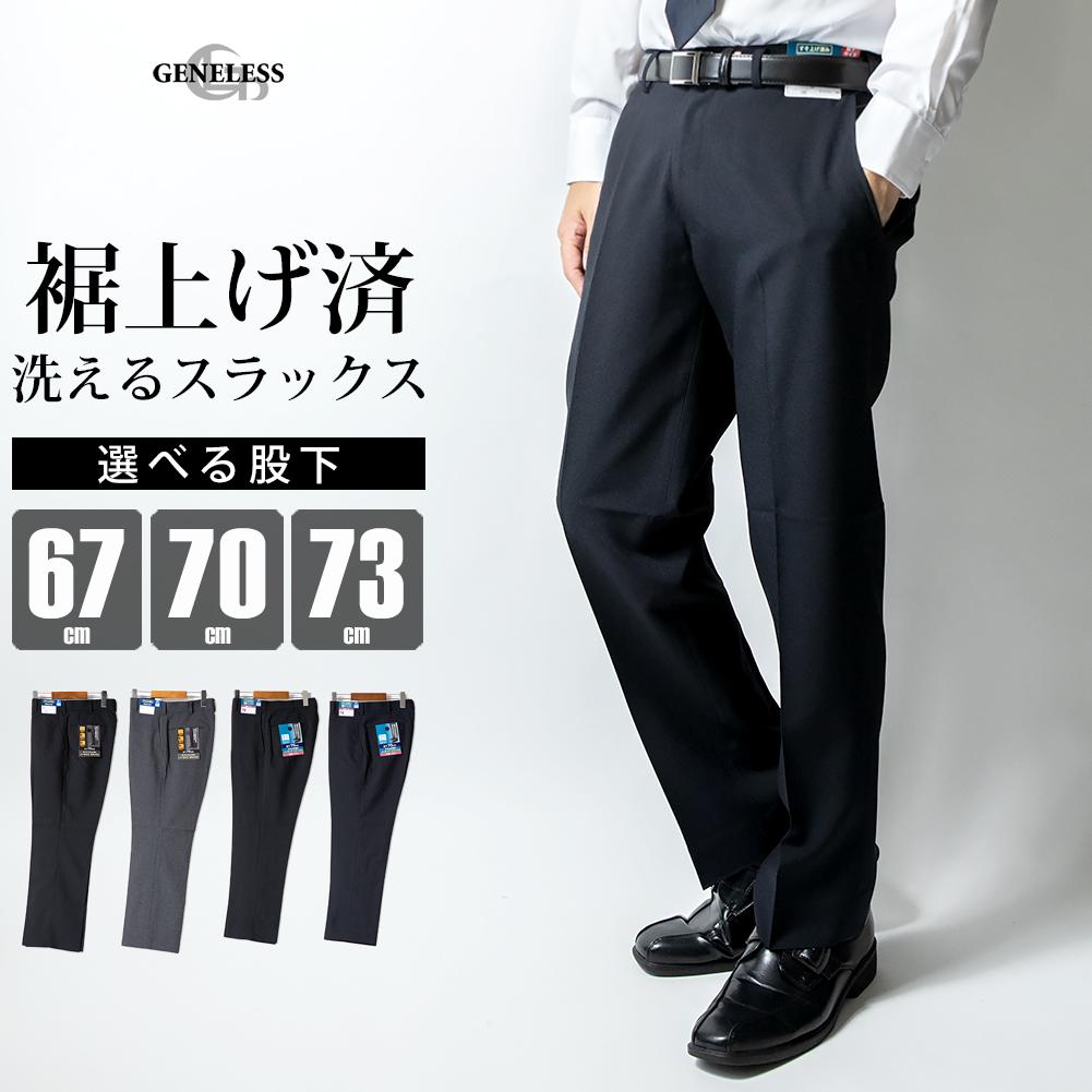 【スラックス】洗える スラックス メンズ ノータック スリム 春夏 スーツ ウォッシャブル ビジネス 大きいサイズ 全3色 631573 131073 931570