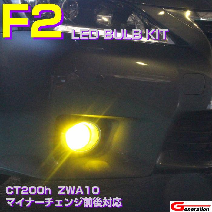レクサス CT 200h 用 ZWA10 マイナーチェンジ 前 後 対応 F2 LED FOG BULB イエロー バーション 全光束6000LM 車検対応 LED led フォグ フォグライト フォグランプ バルブ