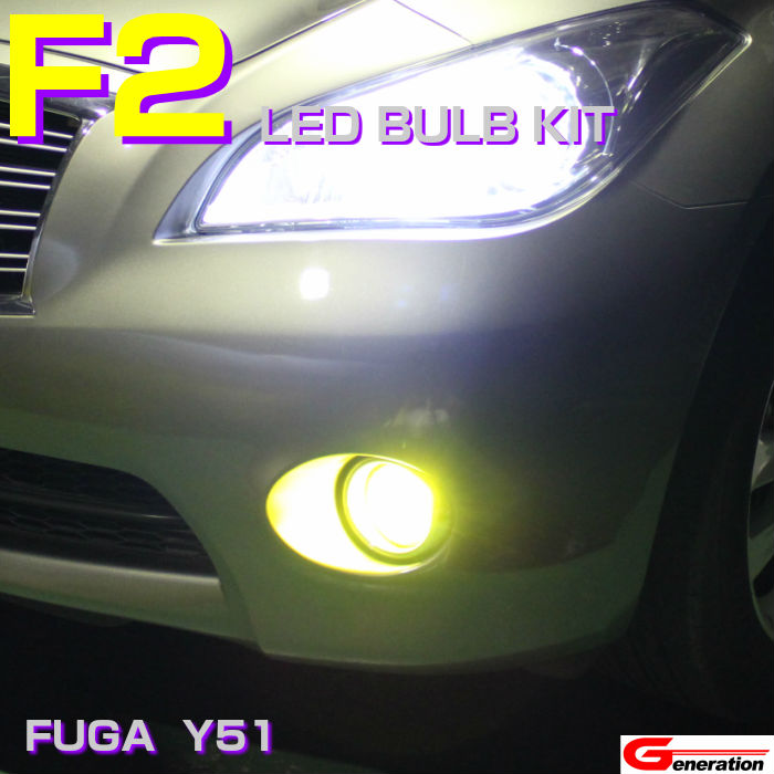 ニッサン フーガ / FUGA 用 Y51 F2 LED FOG BULB イエロー バーション 全光束6000LM 車検対応 LED led フォグ フォグライト フォグランプ バルブ