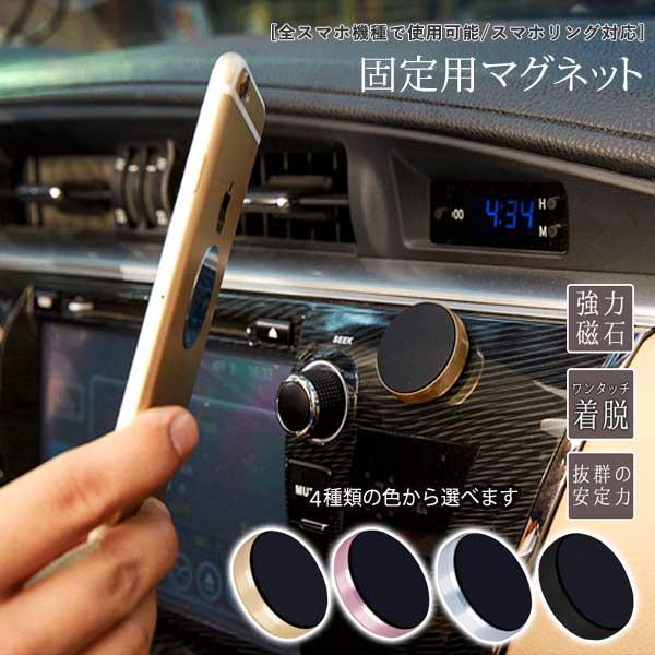 車に固定するためのマグネットホルダー キッチンやお風呂など多彩な場所で利用できるようにするため両面テープにて貼り付けタイプとなっております 送料込み500円 マグネットホルダー 車載ホルダー スマホリング スタンドホルダー固定用マグネット 人気 かっこいい アンドロイド かわいい 安売り おしゃれ Plusプラス iPhoneX iPhone8 全品最安値に挑戦