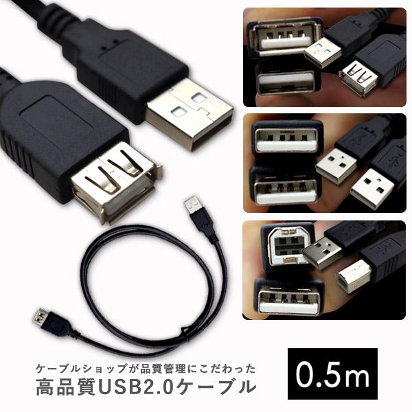 送料無料で高品質USBケーブル 選べる3タイプ 延長USB HDD接続USB tyep-A ☆正規品新品未使用品 type-B 0.5m 1m 1.8m 3m 5mなど多彩な種類をご用意 送料無料 USBケーブル USB2.0 延長 オス-オス オス-メス キーボード A-B 新作続 黒 TYPE-B 四角 A-A ケーブル TYEP-A USB充電ケーブル 外付けHDD 充電ケーブル 充電 USB