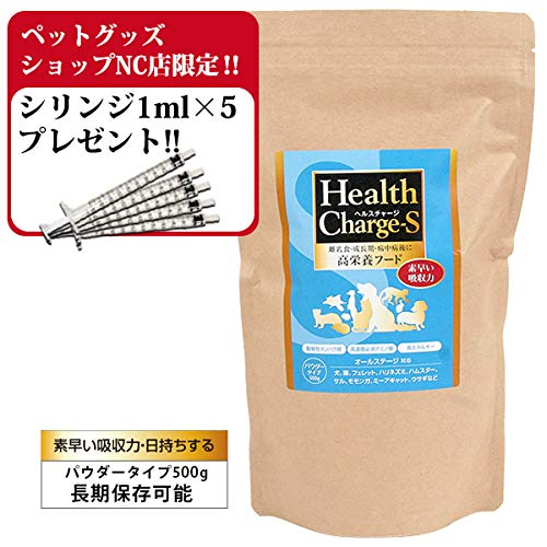 【正規品】ヘルスチャージ-S 高栄養パウダーフード500g(ペットグッズショップNC店限定!シリンジ付き)