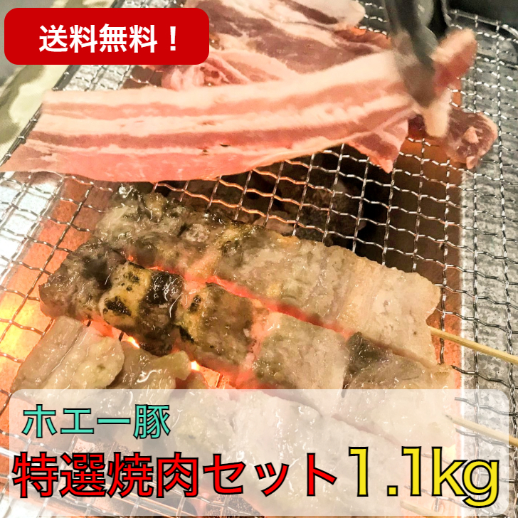 焼肉におすすめな部位 肩ロース バラ と 豚串をセットにしました 北海道産素材をたっぷり使った焼肉のたれも付いているので 届いたらすぐに食べられます 十勝 ホエー豚 [再販ご予約限定送料無料] 特選焼肉セット 1.1kg ホエイ豚 安心と信頼 豚肉セット BBQ セット ギフト 焼肉 焼き肉 焼き肉セット お取り寄せ 北海道 豚肩ロース 送料無料 豚バラ肉 国産 焼肉セット 豚