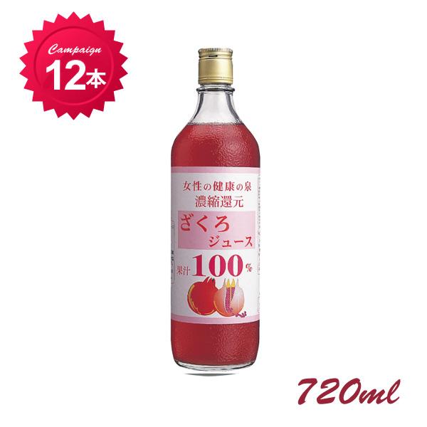 【送料無料】まとめ割! 話題のスーパーフード! ざくろ100%ジュース果汁<濃縮還元>720ml×12本●野田ハニーザクロジュース/ざくろジュースランキング1位