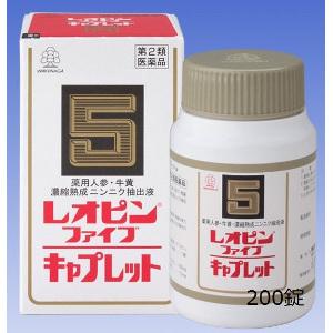 【第2類医薬品】「送料無料」「ポイント15倍」湧永 レオピンファイブキャプレット 200錠