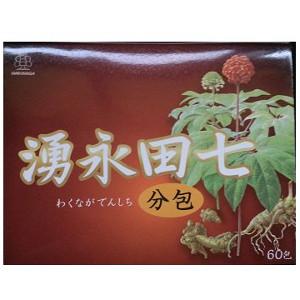 「送料無料」「ポイント15倍」湧永 湧永田七分包 60包(健康食品)