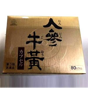 【第3類医薬品】「送料無料」「ポイント15倍」湧永 人参牛黄カプセル 80カプセル