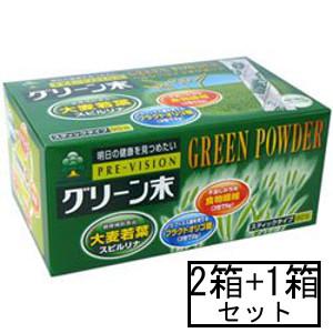 「送料無料」「ポイント15倍」湧永 プレビジョン グリーン末 90包 2箱+1セット(健康食品)