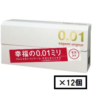 「送料無料」サガミオリジナル 0.01 5P×12セット(コンドーム)