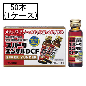 【第2類医薬品】「送料無料」サトウ スパークユンケルDCF 50mL×50本(1ケース)