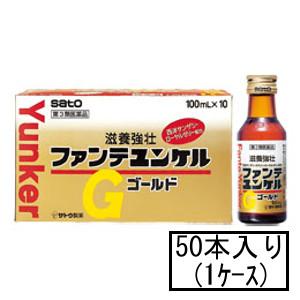 【第3類医薬品】「送料無料」サトウ ファンテユンケルゴールド 100mL×50本(1ケース)