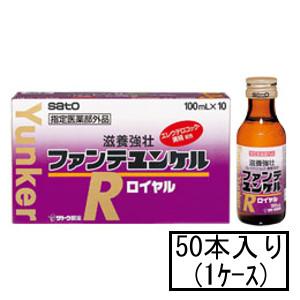 「送料無料」サトウ ファンテユンケルロイヤル 100mL×50本(1ケース)(指定医薬部外品)