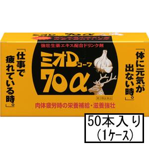【第3類医薬品】「送料無料」興和 ミオDコーワ70α 70mL×50本(1ケース)