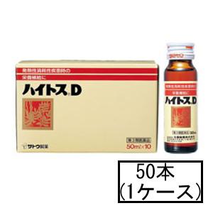 【第3類医薬品】「送料無料」サトウ ハイトスD 50mL×50本(1ケース)