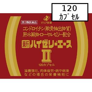 【第3類医薬品】「送料無料」「ポイント15倍」ゼリア 新ハイゼリーエースII 120カプセル