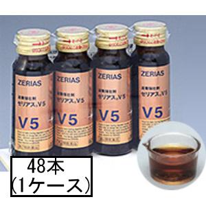 【第2類医薬品】「送料無料」ゼリア ゼリアスV5 50mL×48本(1ケース)