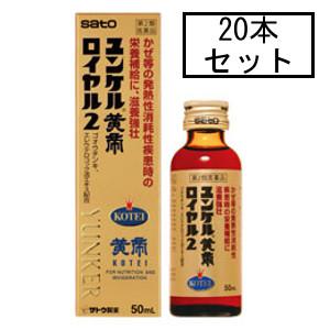 【第2類医薬品】「送料無料」サトウ ユンケル黄帝ロイヤル2 50mL×20本
