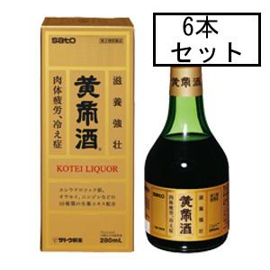 【第3類医薬品】「送料無料」サトウ 黄帝酒 280mL×6本