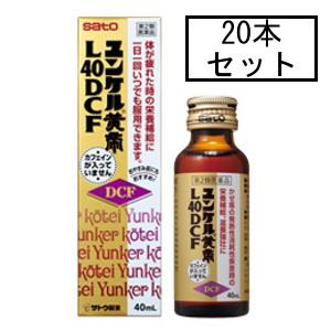 【第2類医薬品】「送料無料」サトウ ユンケル黄帝L40DCF 40mL×20本