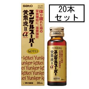 【第2類医薬品】「送料無料」サトウ ユンケルスーパー黄帝液IIα 30mL×20本