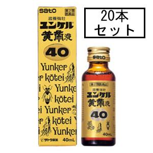 【第2類医薬品】「送料無料」サトウ ユンケル黄帝液40 40mL×20本