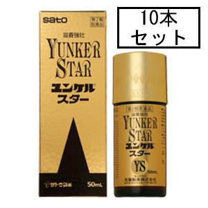 【第2類医薬品】「送料無料」サトウ ユンケルスター 50mL×10本