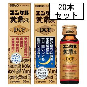 【第2類医薬品】「送料無料」サトウ ユンケル黄帝液DCF 30mL×20本