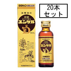 【第2類医薬品】「送料無料」サトウ ユンケルD 50mL×20本
