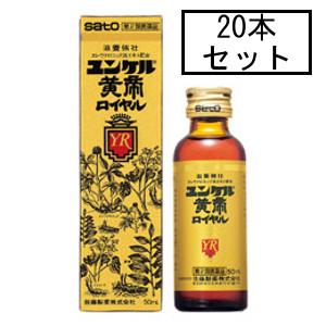 【第2類医薬品】「送料無料」サトウ ユンケル黄帝ロイヤル 50mL×20本