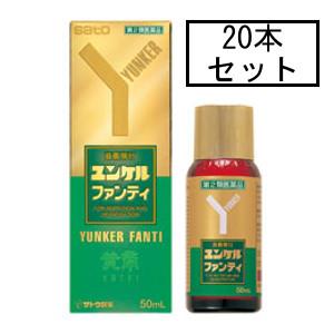 【第2類医薬品】「送料無料」サトウ ユンケルファンティ 50mL×20本