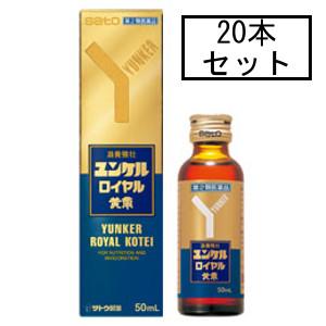 【第2類医薬品】「送料無料」サトウ ユンケルロイヤル黄帝 50mL×20本
