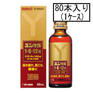 【第3類医薬品】「送料無料」サトウ ユンケル1・6・12液 60mL×80本(1ケース)