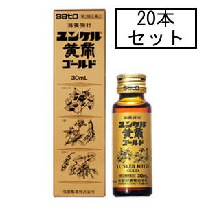 【第2類医薬品】「送料無料」サトウ ユンケル黄帝ゴールド 30mL×20本