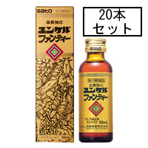 【第2類医薬品】「送料無料」サトウ ユンケルファンティー 50mL×20本