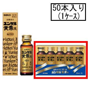 【第2類医薬品】「送料無料」サトウ ユンケル黄帝液 30mL×50本(1ケース)