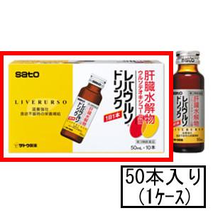 【第3類医薬品】「送料無料」サトウ レバウルソドリンク 50mL×50本(1ケース)