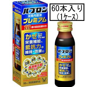 「送料無料」大正 パブロン滋養内服液プレミアム 50mL×60本(1ケース)(指定医薬部外品)